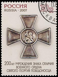 Марка 200лет учреждения знака отличия воинского ордена святого георгия победоносца